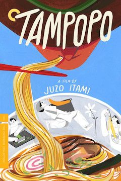 Tampopo movie poster.