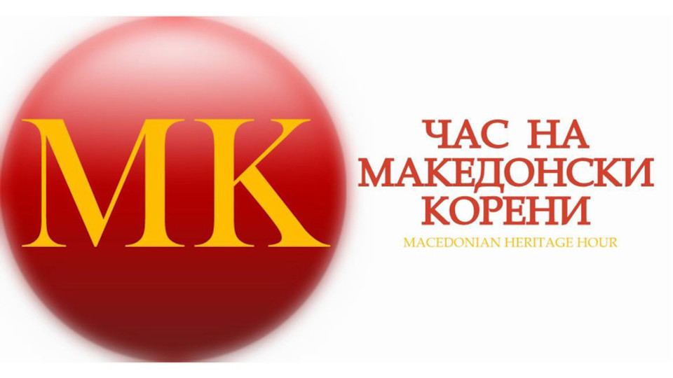 Image for the TV series Macedonian Heritage Hour